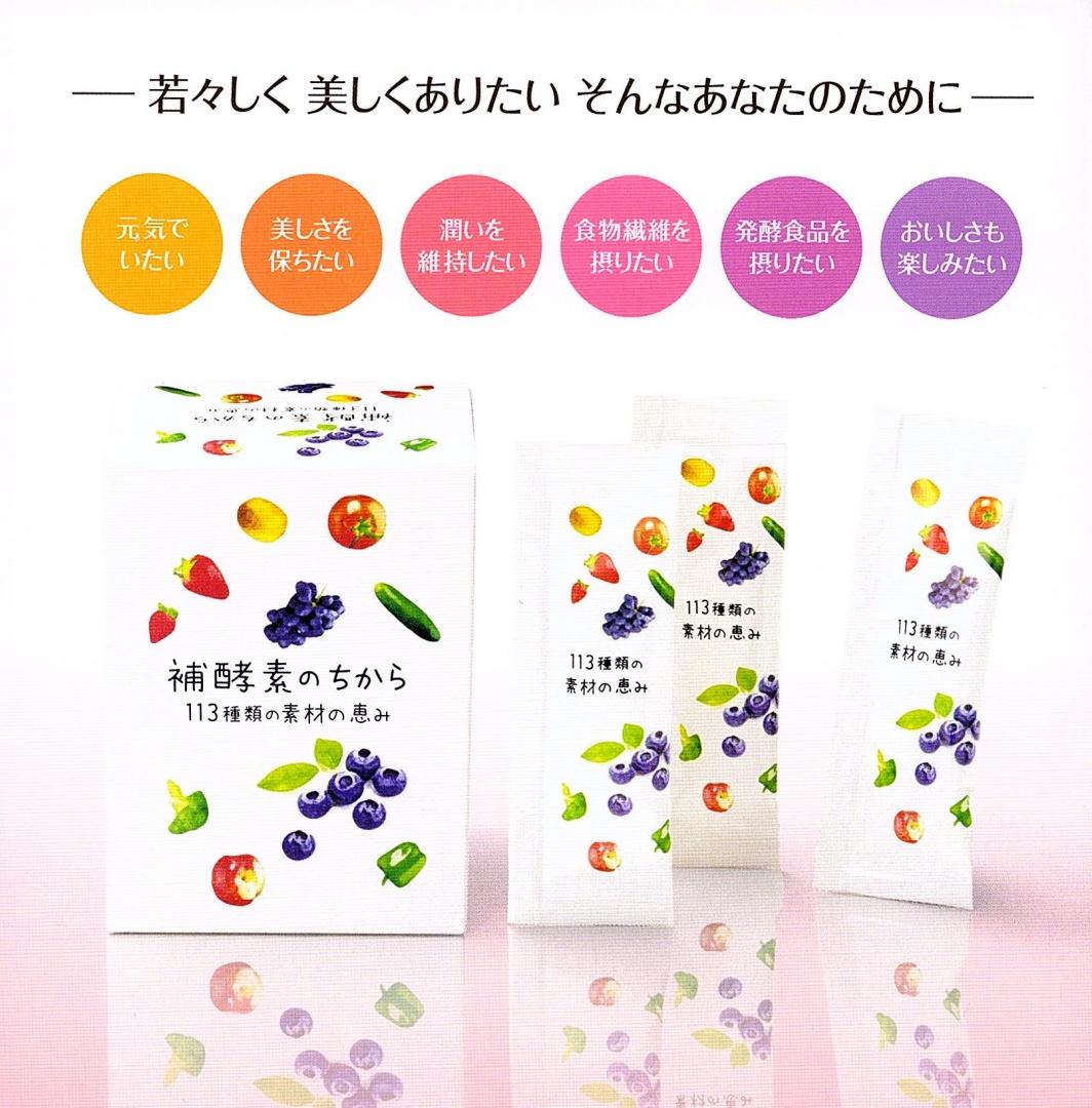 フジスコ プレミアム ペースト補酵素のちから(8g×30包) 113種類の素材の恵み【お得な5箱セット】