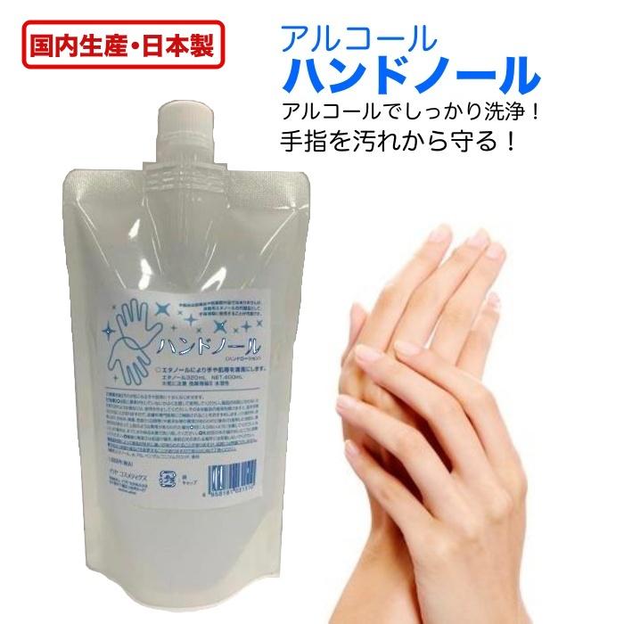 【24本セット】ハンドノール 大容量 400mL 国内生産 日本製 除菌 アルコール 消毒 手指 手洗い 携帯用 携帯 消毒 持ち運び容器付