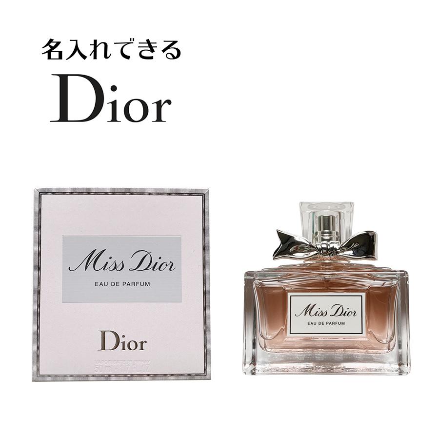 【名入れできる】並行輸入品 Dior ディオール クリスチャンディオール ミス ディオール オードゥパルファン 50ml EDP SP 香水 レディース ブランド おしゃれ かわいい 正規品 新品 ギフト プレゼント 母の日 誕生日 贈答品 記念日 クリスマス