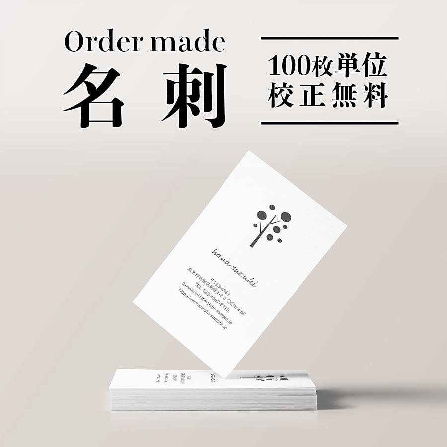 メール便送料無料 セミオーダーオリジナルカード LINEで確認OK オーダーメイド 名刺 ショップカード イメージ確認無料 シンプル デザイン名刺 ビジネス 葉 植物 QRコード 裏面 両面 舗 花 ママ友名刺 印刷 オシャレ 低廉