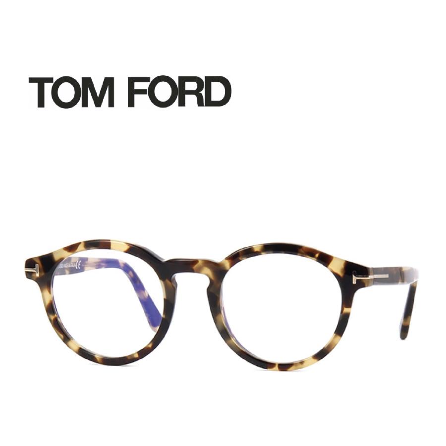 レンズ加工無料 送料無料 TOM FORD トムフォード TOMFORD メガネフレーム 眼鏡 TF5529 FT5529 055 ユニセックス メンズ レディース 男性 女性 度付き 伊達 レンズ 新品 未使用 ブルーライトカット