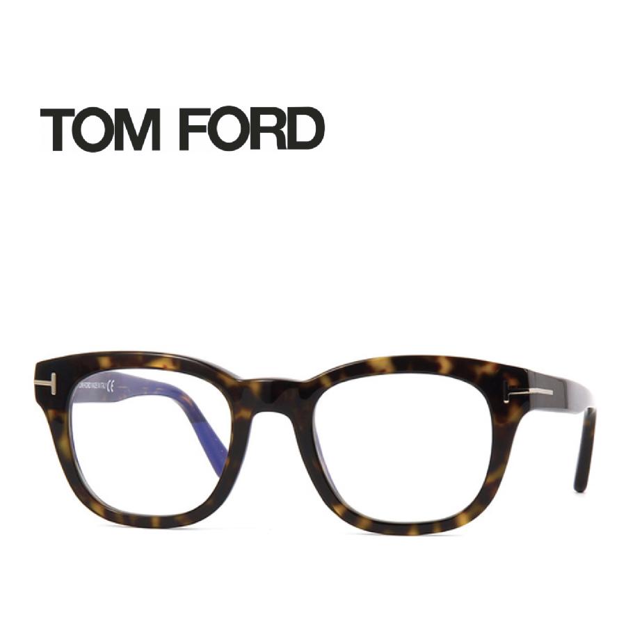 レンズ加工無料 送料無料 TOM FORD トムフォード TOMFORD メガネフレーム 眼鏡 TF5542 FT5542 052 ユニセックス メンズ レディース 男性 女性 度付き 伊達 レンズ 新品 未使用 ブルーライトカット