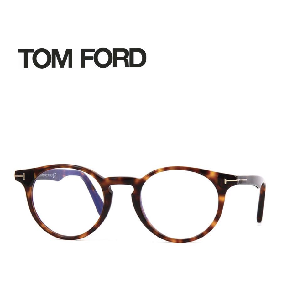 レンズ加工無料 送料無料 TOM FORD トムフォード TOMFORD メガネフレーム 眼鏡 TF5557 FT5557 052 ユニセックス メンズ レディース 男性 女性 度付き 伊達 レンズ 新品 未使用 ブルーライトカット