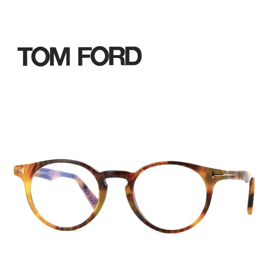 レンズ加工無料 送料無料 TOM FORD トムフォード TOMFORD メガネフレーム 眼鏡 TF5557 FT5557 055 ユニセックス メンズ レディース 男性 女性 度付き 伊達 レンズ 新品 未使用 ブルーライトカット