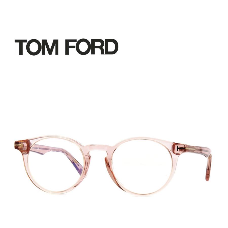 レンズ加工無料 送料無料 TOM FORD トムフォード TOMFORD メガネフレーム 眼鏡 TF5557 FT5557 072 ユニセックス メンズ レディース 男性 女性 度付き 伊達 レンズ 新品 未使用 ブルーライトカット