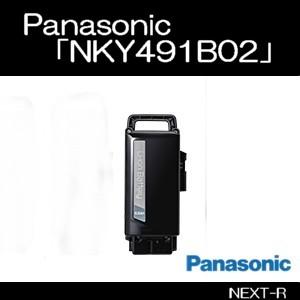 Panasonic(パナソニック) NKY491B02B 6.6Ah 電動アシスト自転車用バッテリー 【電動自転車 充電池】