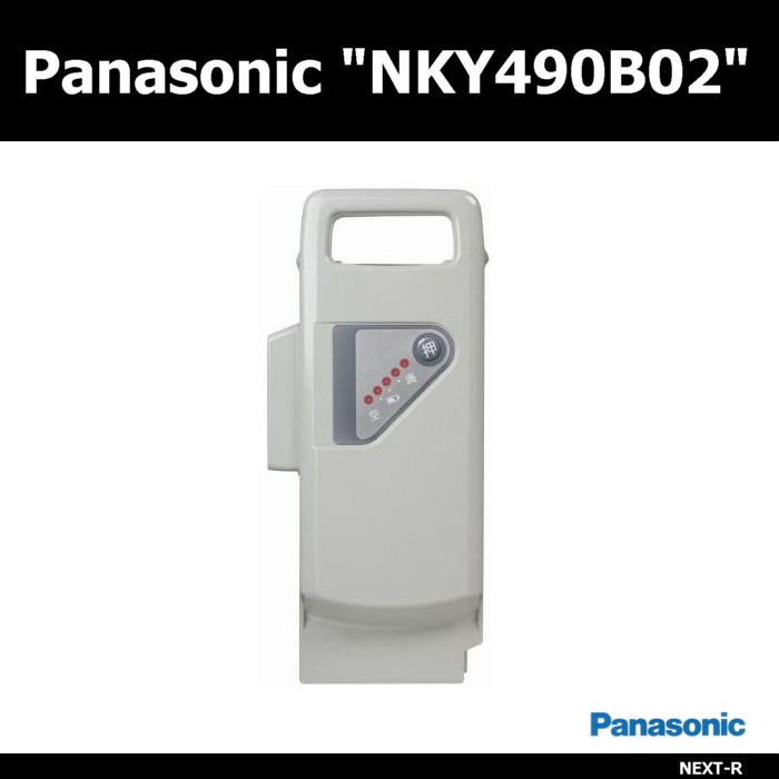 パナソニック NKY204B02(代品NKY490B02B)  電動アシスト自転車用バッテリー 6.6Ah 【電動自転車 充電池】