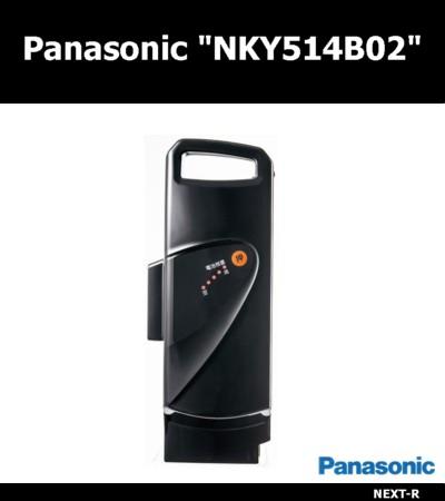 パナソニック NKY514B02 電動アシスト自転車用リチウムイオンバッテリー 13.2Ah 【電動自転車 充電池】