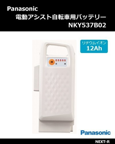 パナソニック NKY537B02 12.0Ah 電動アシスト自転車用バッテリー 【電動自転車 充電池】