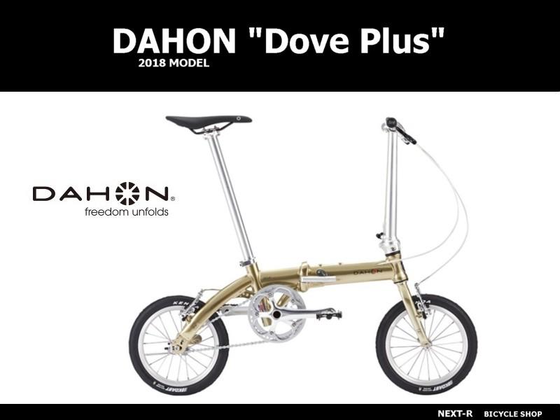 (ダホン) Dove Plus