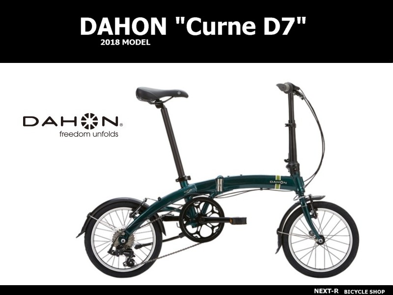 【500円クーポン発行中】DAHON(ダホン) Curve D7