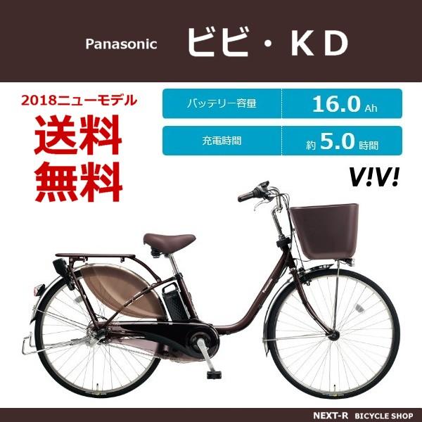 【1000円クーポン発行中】ビビKD パナソニック 2018モデル BE-ELKD43 BE-ELKD63 16.0Ah 【購入特典付き】【送料無料】電動アシスト自転車