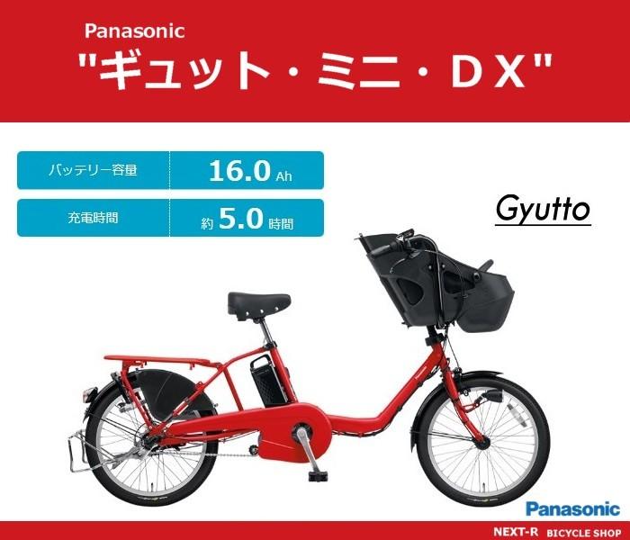 ギュットミニDX 2018モデル パナソニック 電動アシスト自転車 BE-ELMD034 16.0Ah 【送料無料】