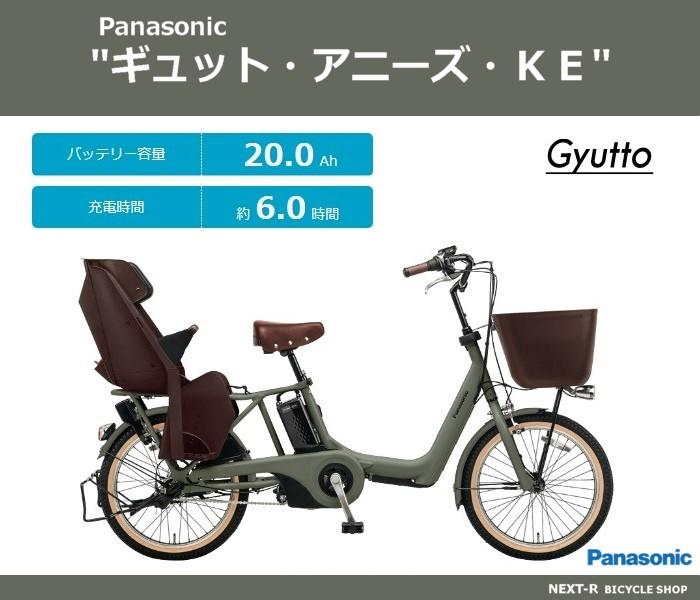 【お気にいる】 ギュットアニーズKE 20Ahバッテリー パナソニック 2018モデル 電動アシスト自転車 BE-ELKE03 2018モデル BE-ELKE03【送料無料】, ヒラナイマチ:4c4bb993 --- canoncity.azurewebsites.net