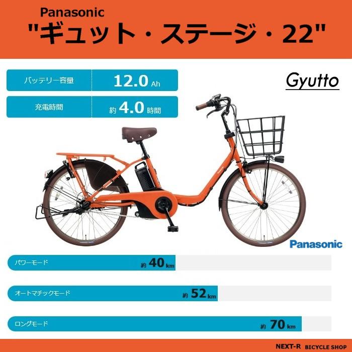 ギュットステージ22 パナソニック 電動アシスト自転車 2018モデル BE-ELMU232 12.0Ah 【送料無料】