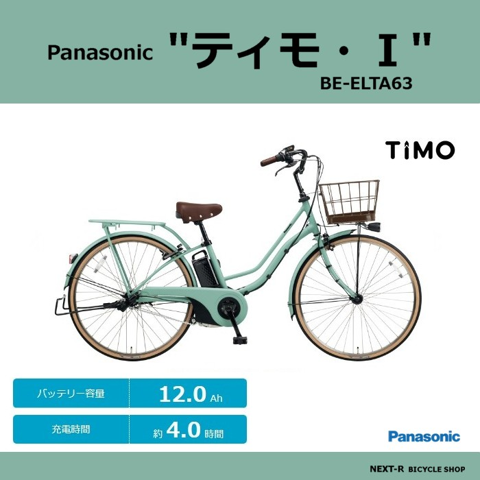 【500円クーポン発行中】ティモI
