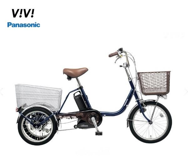 ビビライフ パナソニック 電動アシスト自転車 2018モデル 電動自転車 三輪車 BE-ELR832 【送料無料】