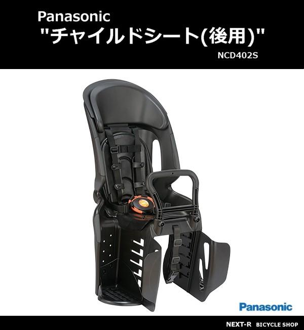 パナソニック  NCD402Sチャイルドシート(後用)2018年モデル対応商品 (2017以前のモデルはNCD366ASをご注文下さい。)