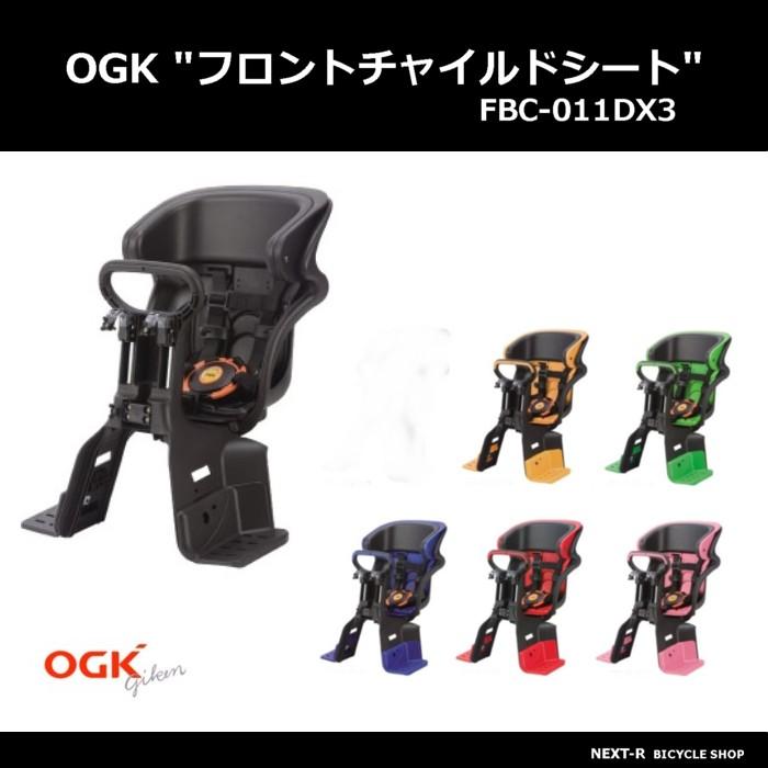 OGK(オージーケー)  ヘッドレスト付コンフォートフロントベビーシート FBC-011DX3 【子供乗せ チャイルドシート】