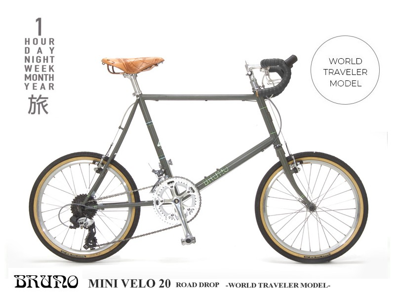 BRUNO(ブルーノ) MINIVELO 20 ROAD DROP WORLD TRAVELLER MODEL