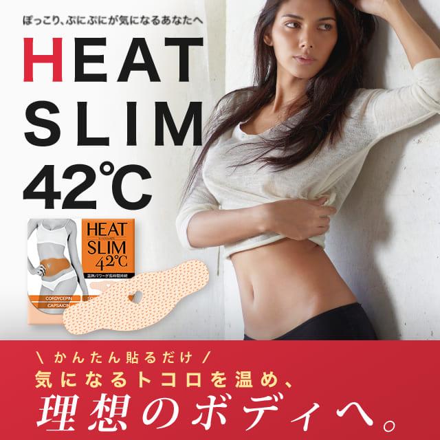 4箱 ヒートスリム 脂肪燃焼 ダイエットパッチ 貼るダイエット 温活グッズ ヒートスリム42 ヒートスリム42℃ 韓国 ヒート スリム サウナ 42 heat heat slim42℃ サウナスーツ お腹 に 貼る ダイエット 夏 くびれ 痩せる