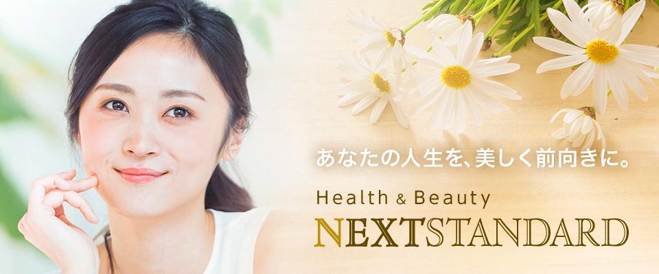 NEXTSTANDARD:美容と健康の商品を扱うお店です