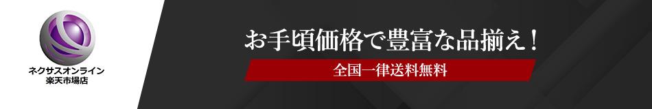ネクサスオンライン楽天市場店:生活家電などを取り扱っておりますネクサスオンラインです。