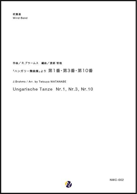 「ハンガリー舞曲集」より第1番・第3番・第10番 ネクサス音楽出版 作曲:J.ブラームス 編曲:渡部哲哉 【吹奏楽-楽譜セット】