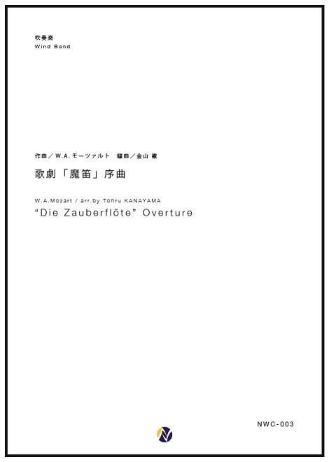 歌劇「魔笛」序曲 ネクサス音楽出版 作曲:W.A.モーツァルト 編曲:金山徹 【吹奏楽-楽譜セット】