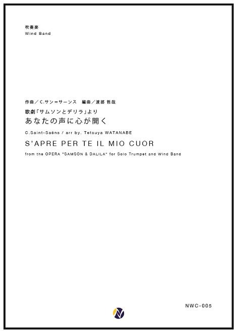歌劇「サムソンとデリラ」よりあなたの声に心が開く ネクサス音楽出版 作曲:C.サン=サーンス 編曲:渡部哲哉 【吹奏楽-楽譜セット】