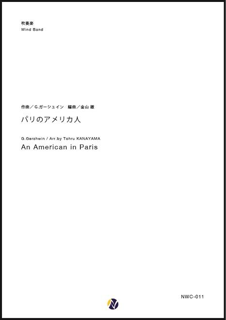 パリのアメリカ人 ネクサス音楽出版 作曲:G.ガーシュイン 編曲:金山徹 【吹奏楽-楽譜セット】