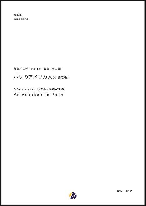 パリのアメリカ人(小編成版) ネクサス音楽出版 作曲:G.ガーシュイン 編曲:金山徹 【吹奏楽-楽譜セット】