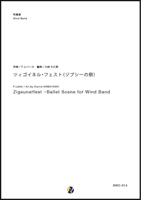 ツィゴイネル・フェスト(ジプシーの祭) ネクサス音楽出版 作曲:F.レハール 編曲:小林久仁郎 【吹奏楽-楽譜セット】