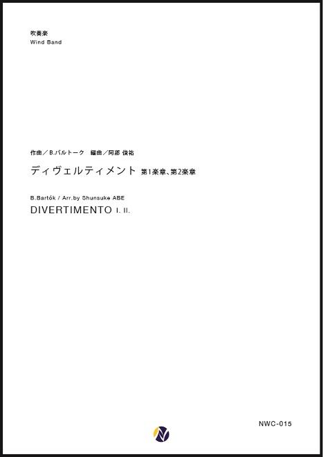 ディヴェルティメント第1楽章、第2楽章 ネクサス音楽出版 作曲:B.バルトーク 編曲:阿部俊祐 【吹奏楽-楽譜セット】