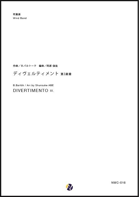 ディヴェルティメント第3楽章 ネクサス音楽出版 作曲:B.バルトーク 編曲:阿部俊祐 【吹奏楽-楽譜セット】