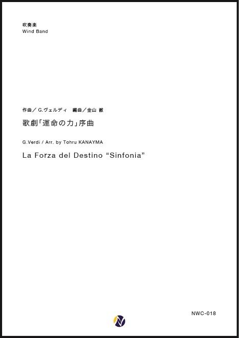 歌劇「運命の力」序曲 ネクサス音楽出版 作曲:G.ヴェルディ 編曲:金山徹 【吹奏楽-楽譜セット】