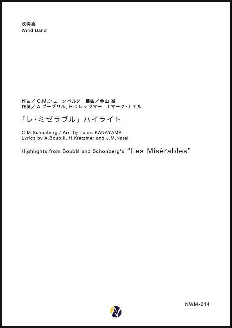 「レ・ミゼラブル」ハイライト ネクサス音楽出版 作曲:C.M.シェーンベルク 編曲:金山徹 【吹奏楽-楽譜セット】