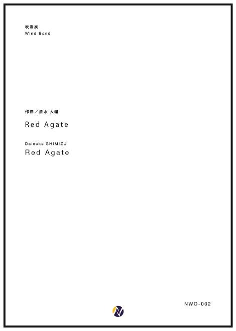 Red Agate ネクサス音楽出版 作曲:清水大輔 【吹奏楽-楽譜セット】