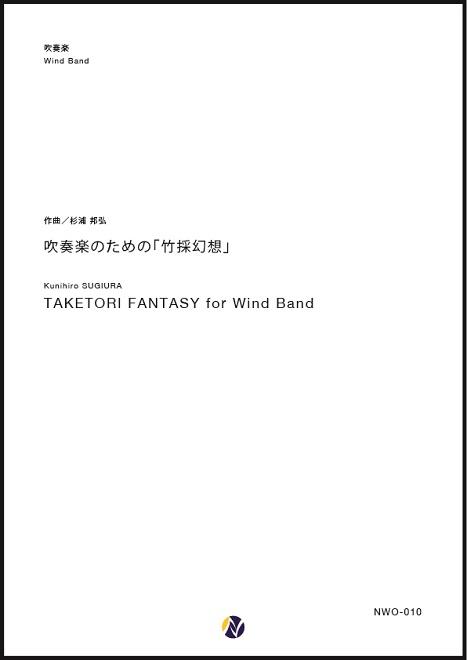 吹奏楽のための「竹採幻想」 ネクサス音楽出版 作曲:杉浦邦弘 【吹奏楽-楽譜セット】
