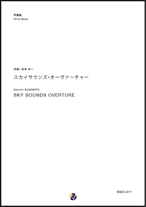 SKY SOUNDS OVERTURE ネクサス音楽出版 作曲:杉本幸一 【吹奏楽-楽譜セット】