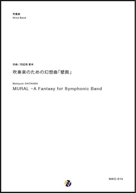 吹奏楽のための幻想曲「壁画」 ネクサス音楽出版 作曲:四反田素幸 【吹奏楽-楽譜セット】