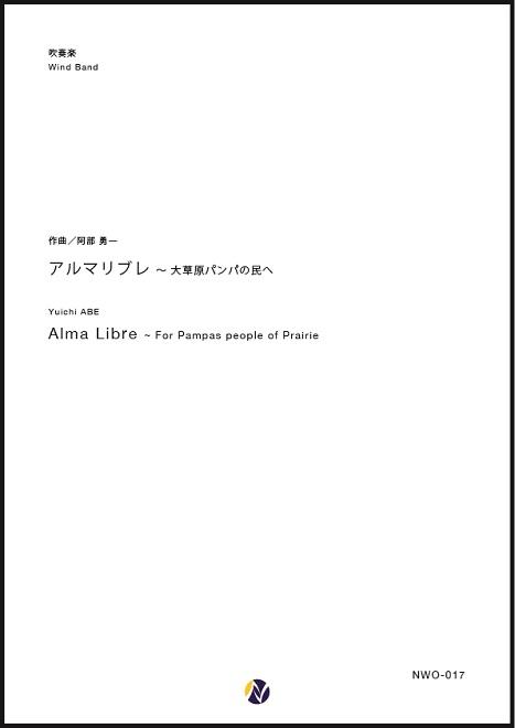 アルマリブレ~大草原パンパの民へ ネクサス音楽出版 作曲:阿部勇一 【吹奏楽-楽譜セット】