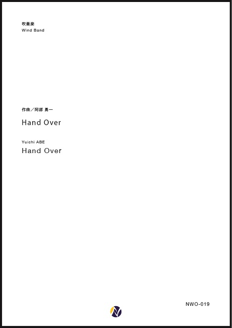 Hand Over ネクサス音楽出版 作曲:阿部勇一 【吹奏楽-楽譜セット】