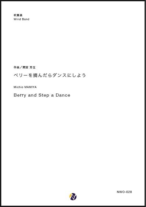 ベリーを摘んだらダンスにしよう ネクサス音楽出版 作曲:間宮芳生 【吹奏楽-楽譜セット】