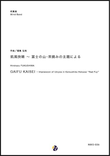 凱風快晴~富士の山・茶摘みの主題による ネクサス音楽出版 作曲:福島弘和 【吹奏楽-楽譜セット】