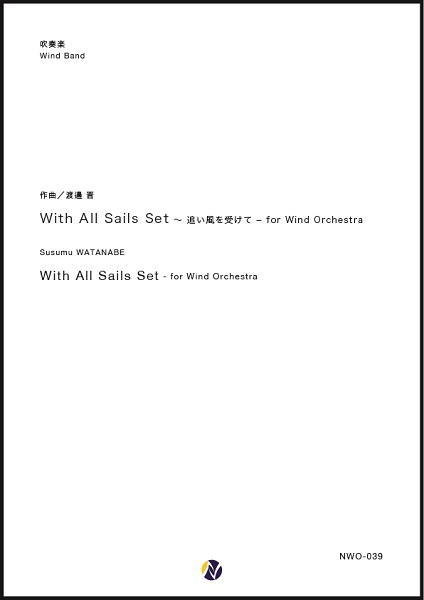 With All Sails Set~追い風を受けて-for Wind Orchestra ネクサス音楽出版 作曲:渡邉晋 【吹奏楽-楽譜セット】