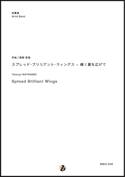 スプレッド・ブリリアント・ウィングス-輝く翼を広げて ネクサス音楽出版 作曲:渡部哲哉 【吹奏楽-楽譜セット】