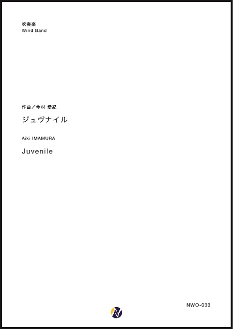 ジュブナイル ネクサス音楽出版 作曲:今村愛紀 【吹奏楽-楽譜セット】