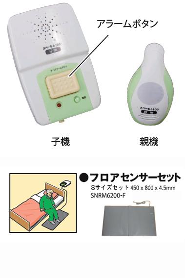 【送料無料】よべーる6200フロアセンサーセット / SNRM6200-F