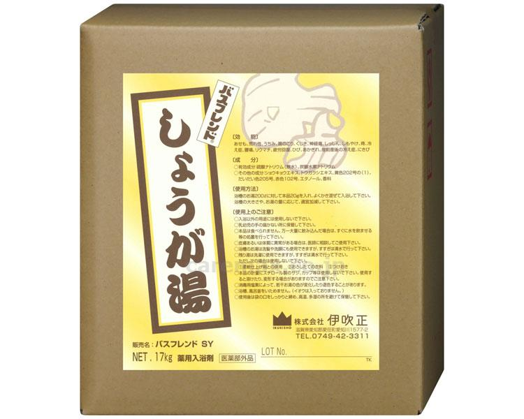 【送料無料】薬用入浴剤 バスフレンド / 17kg しょうが湯[伊吹正]